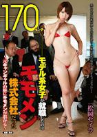 [HBAD-236]170センチ モデル系女子が就職したのはキモメン株式会社だった ~元キャンギャルの躰にキモメンが群がる~ 松岡セイラ