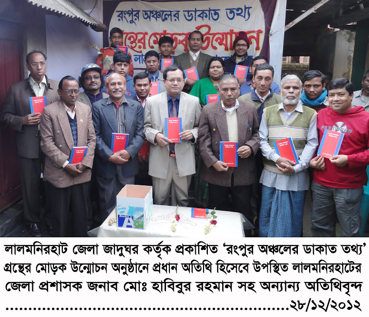 UNVEILED FUNCTION OF ``RANGPUR ONCHOLER DACOIT TATHA'' BOOK (DATE- 28.12.2012)