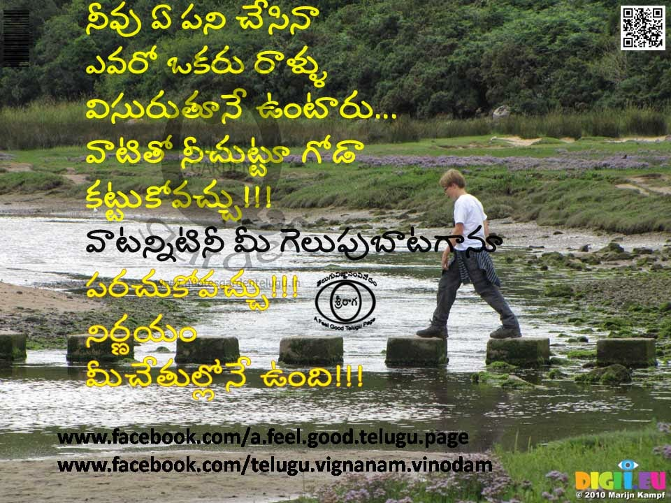 Beautiful-Telugu-Life-Inspiraitonal-Quotes-with-images-27057