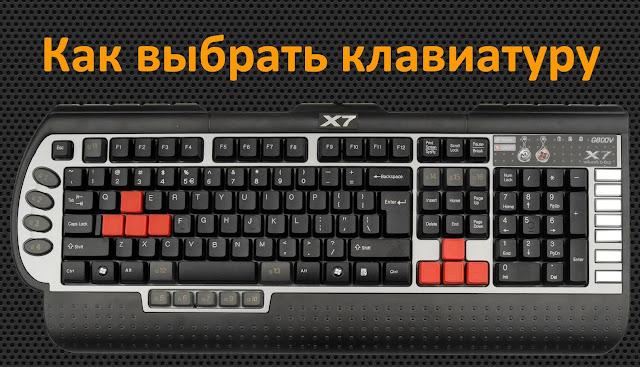 правильно выбираем клавиатуру