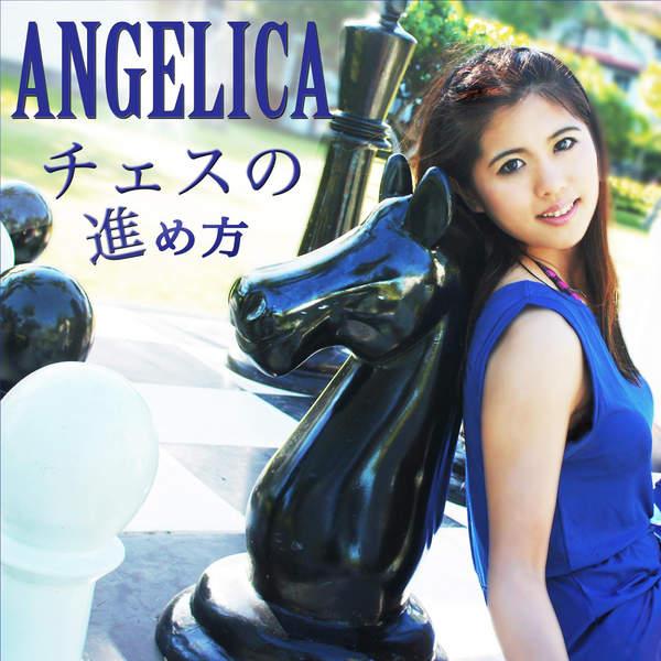 [Single] アンジェリカ – チェスの進め方 (2016.01.01/MP3/RAR)