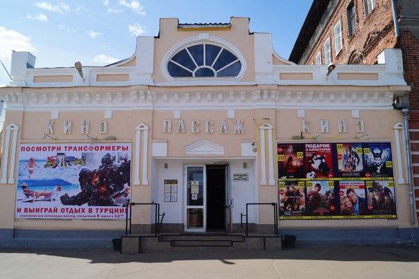 """Наш первый и постоянный спонсор - кинотеатр """"Пассаж"""""""