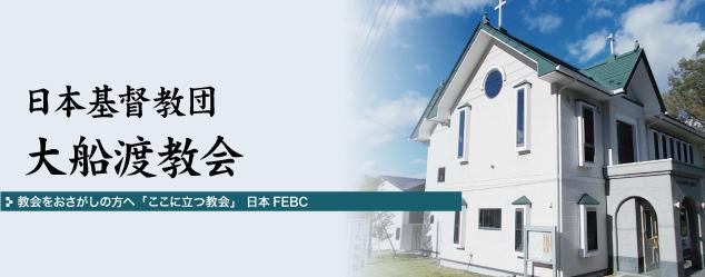 日本基督教団大船渡教会