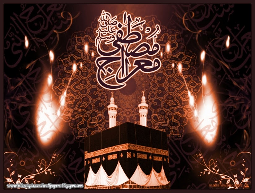 Islamic Pictures And Wallpapers Shab E Meraj Wallpapers