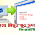 How to type Bengali Front in Photoshop with avro keyboard?
