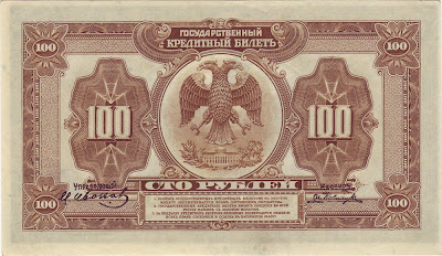 Russia 100 Rubles banknote American Bank Note Company Рублей World Paper Money currency images