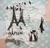 Парижская конфетка