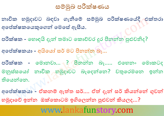 Sinhala Jokes-Interview