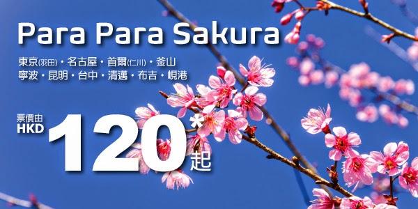 HK Express【櫻花之旅】,日本單程$320起、韓國$320起、台灣$120起、泰國$250起,今晚(3月10日)12點開搶!