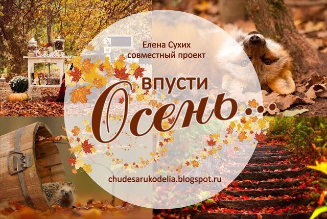 """Альбом """"Впусти осень"""" в ТОПе"""