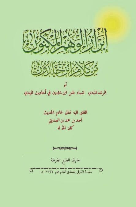 المرشد المبدي لفساد طعن ابن خلدون في أحاديث المهدي - أحمد بن الصديق الغماري pdf