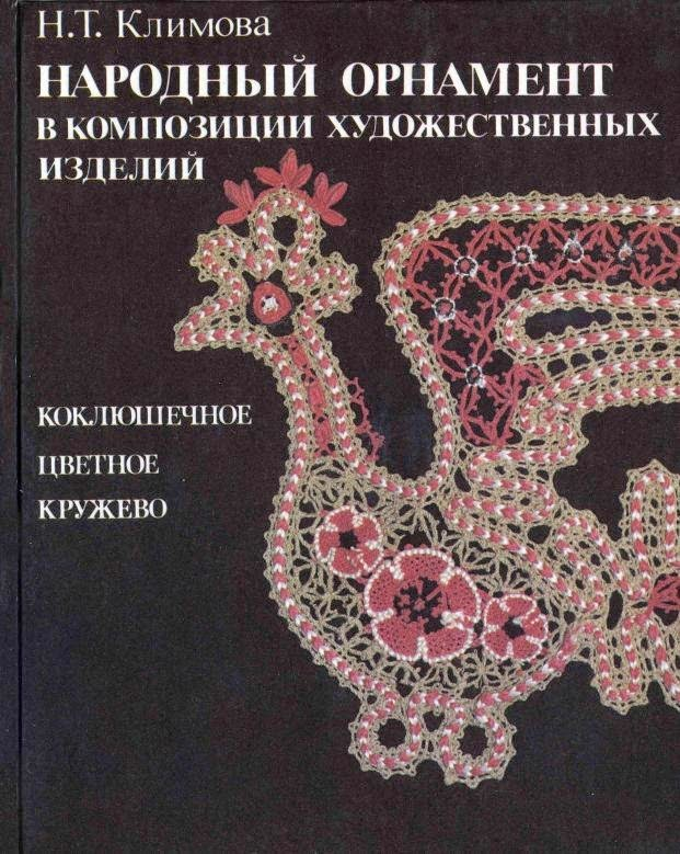 книги по плетению на коклюшках