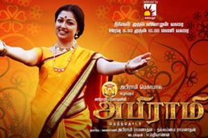 Abirami | Epi 32 | Tamil TV Serial | Gautami