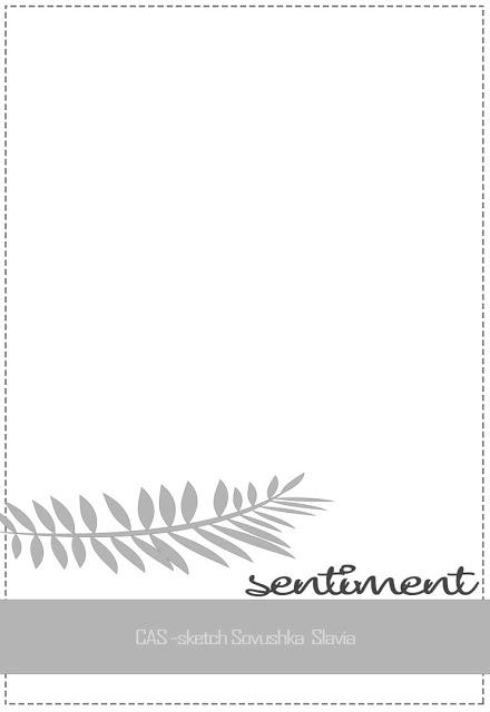 CARD SKETCH #77 до 24/12