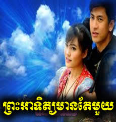 Preah Atit Mean Te Muoy - part 75 End - [ 75 part(s) ]