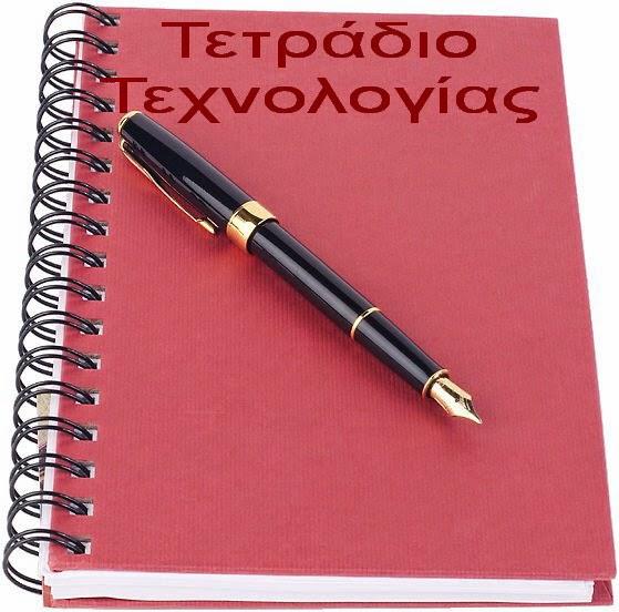 ΤΕΤΡΑΔΙΟ ΤΕΧΝΟΛΟΓΙΑΣ