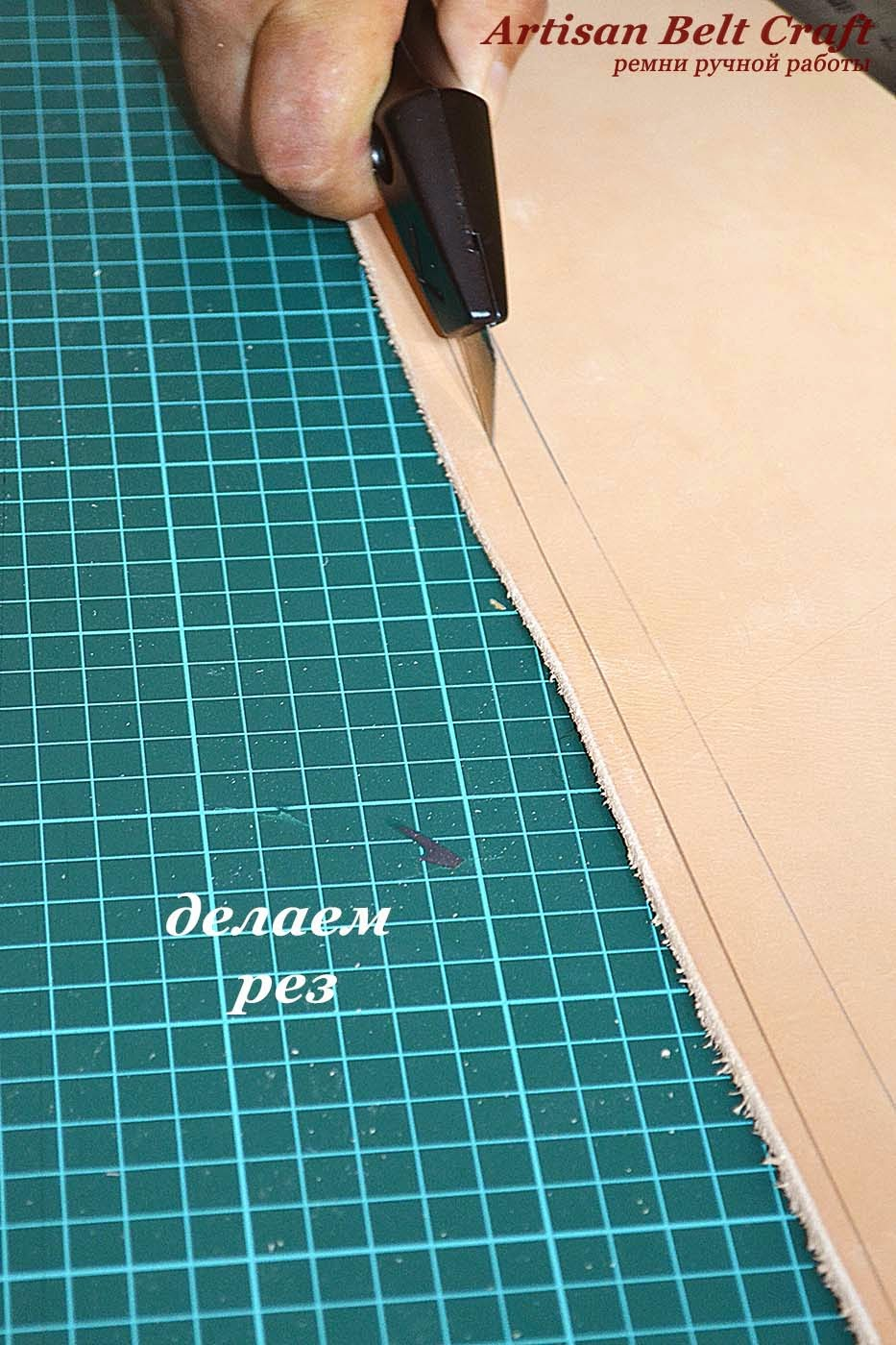 изготовление кожаной ленты