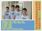 賀!本校參加高雄市102學年度數學競賽蟬聯團體金牌