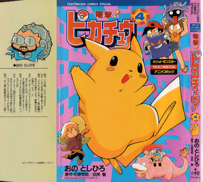 電撃ピカチュウ 第01-04巻 [Dengeki Pikachu vol 01-04] rar free download updated daily