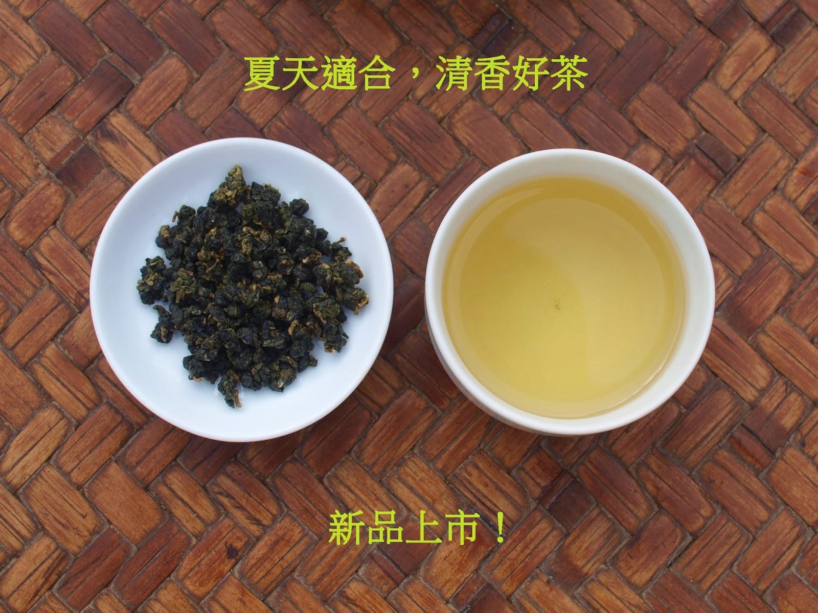 清香 高山烏龍茶