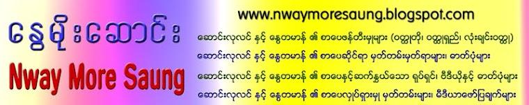 ေႏြမုိးေဆာင္း Nway More Saung