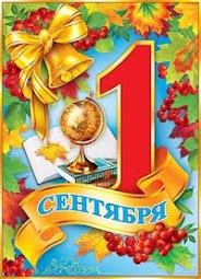 В помощь библиотекарю. 1 СЕНТЯБРЯ