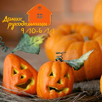 http://domikrukodelnicy.blogspot.ru/2014/10/30.html