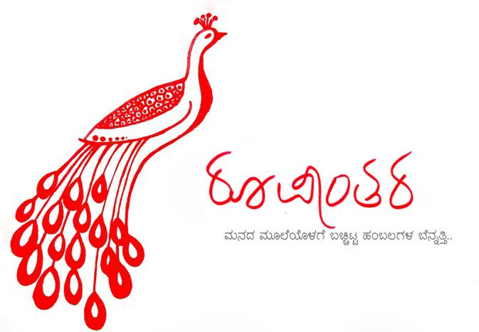 Venkatraman Bhat/ವೆಂಕಟ್ರಮಣ ಭಟ್