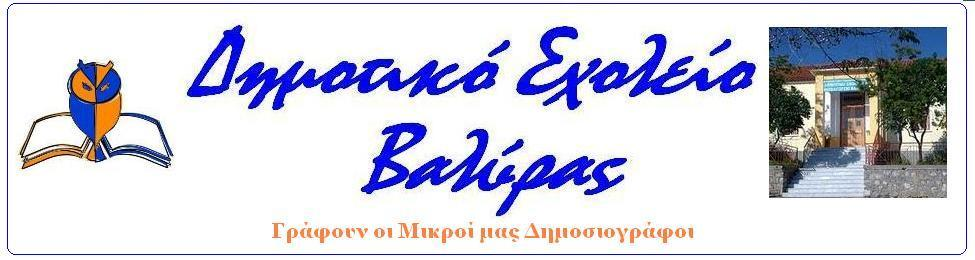 ΔΗΜΟΤΙΚΟ ΣΧΟΛΕΙΟ ΒΑΛΥΡΑΣ