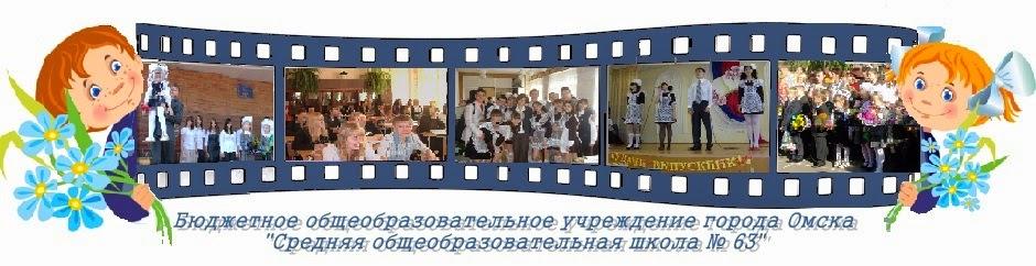 Официальный сайт школы № 63 г. Омска