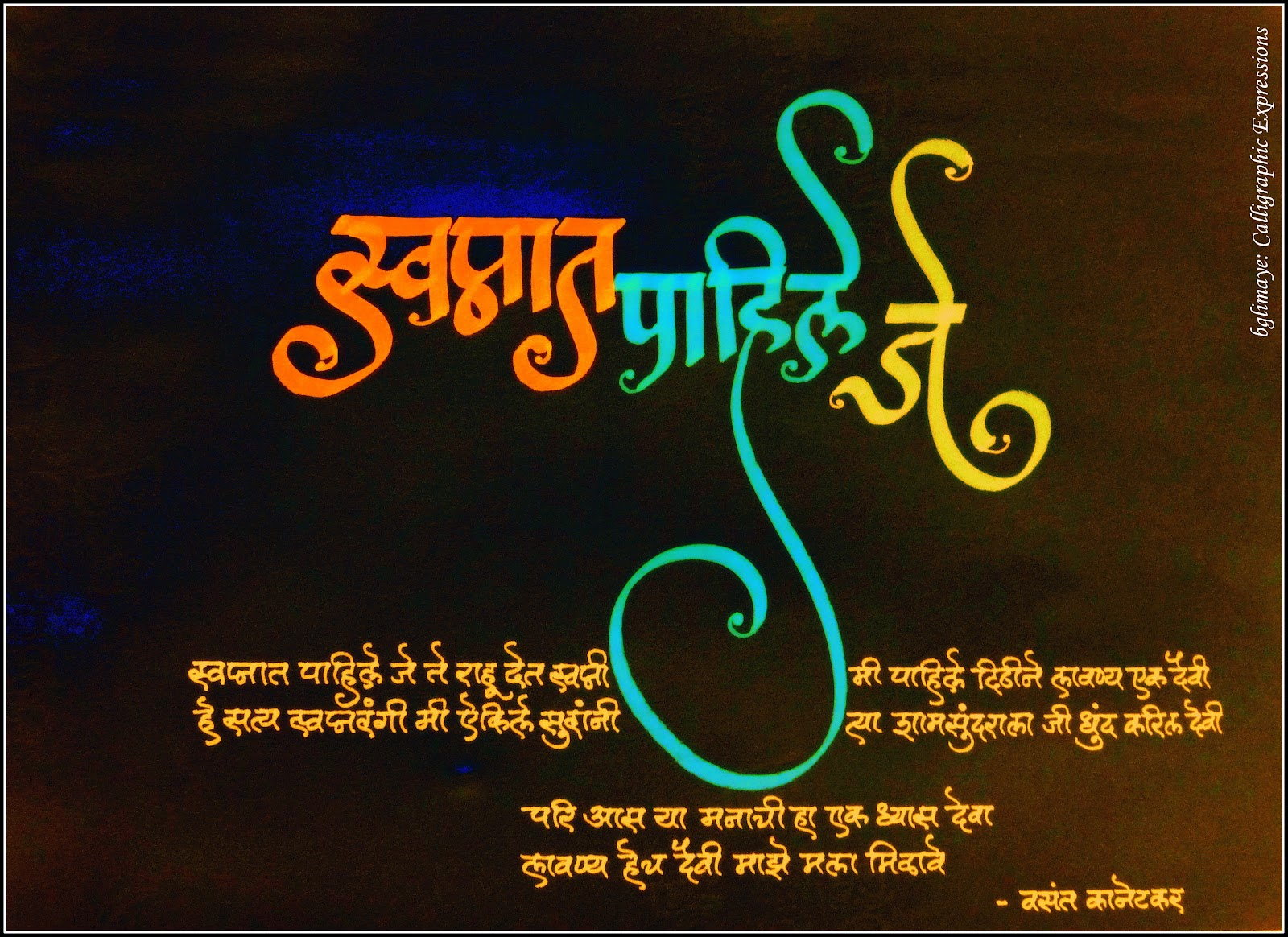 Pics For Calligraphy Marathi Shree