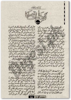 Aik pal faisly ka by Rashida Riffat pdf