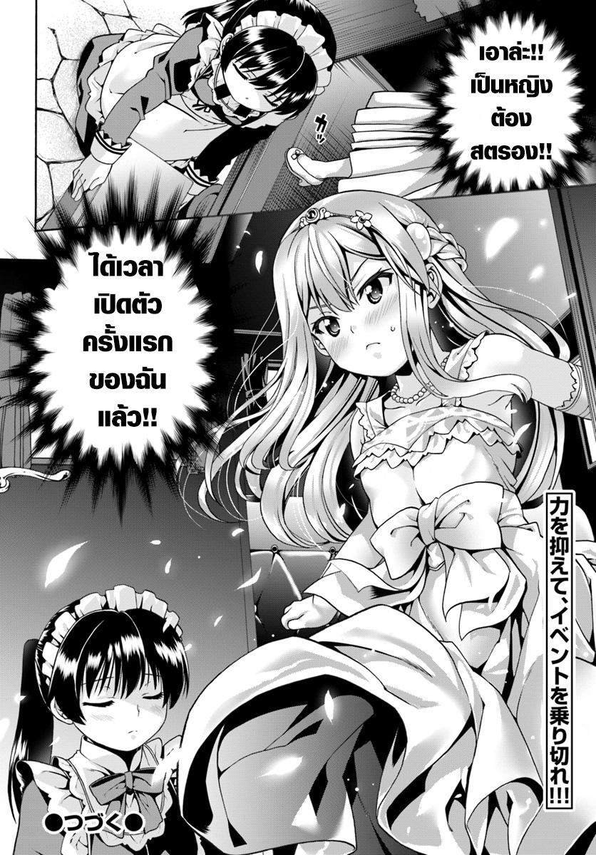 Douyara Watashi No Karada Wa Kanzen Muteki No You Desu Ne ตอนที่ 1 TH แปลไทย
