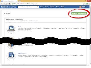 註冊Facebook開發者,步驟一