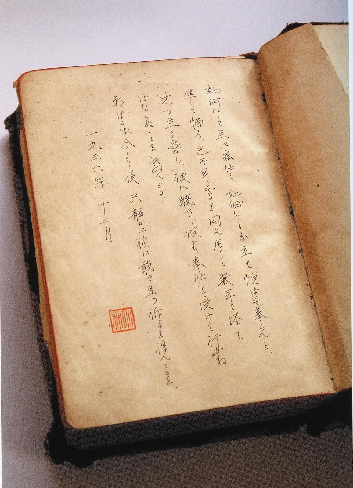 儀八郎氏の聖書の書き込み 小説『恋の蛍(山崎富栄と太宰治)』(松本侑子... 一冊の本