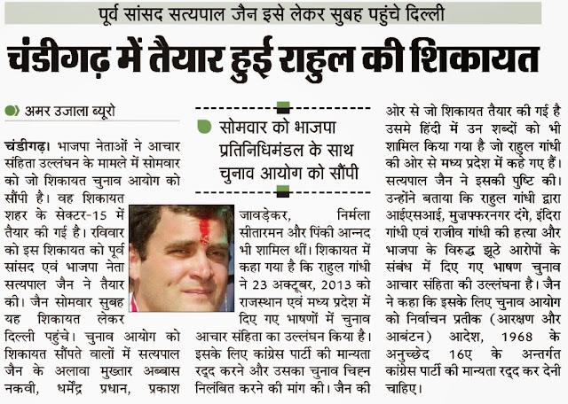 चंडीगढ़ में तैयार हुई राहुल कि शिकायत | पूर्व सांसद सत्य पाल जैन इसे लेकर सुबह पहुंचे दिल्ली