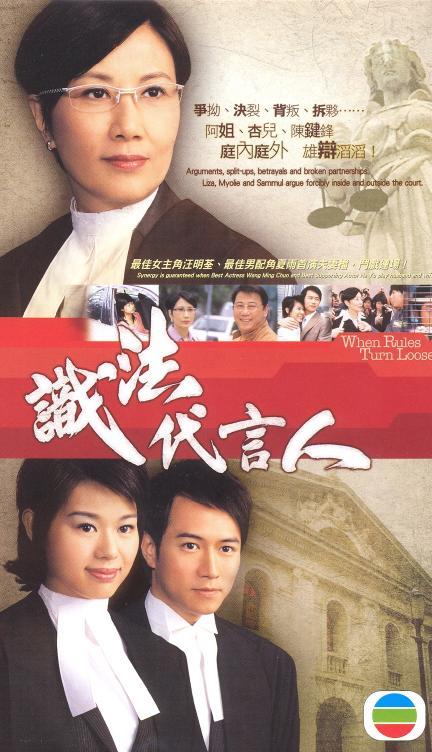 Xem phim Phim Người Phát Ngôn Giỏi Luật – HD Thuyết minh