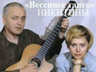 Песня под гитару «Весеннее танго». Поют Никитины.