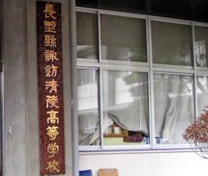 清陵 高校 諏訪 松本市や遠方から諏訪清陵中学校に通われているご本人・ご家族の方教え