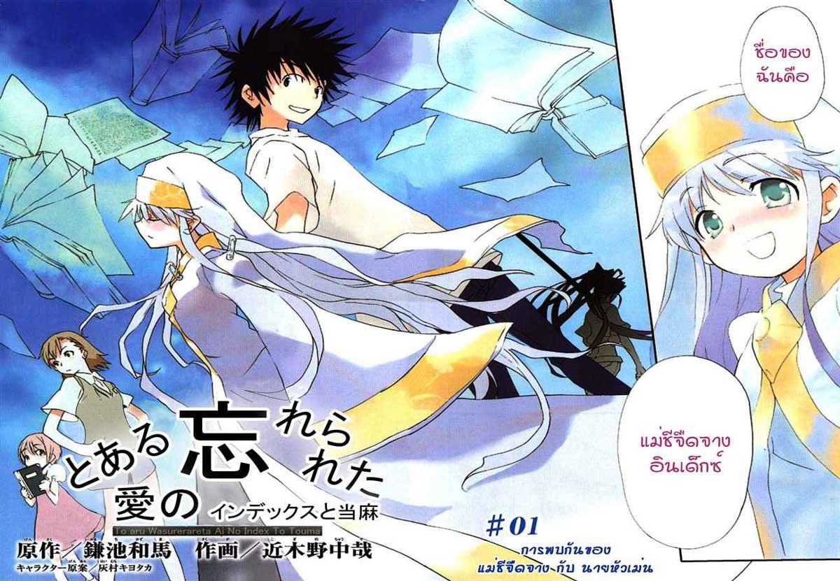 อ่านการ์ตูน To aru Wasurerareta Ai no Index to Touma 1 ภาพที่ 2