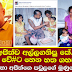 Facebook reveals singers Ajitha Muthukumarana and K. Sujeewa affair