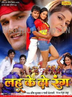 Lahoo Ke Do Rang 2012 Mp3 Song Download