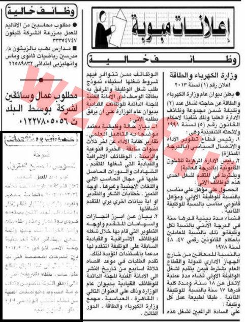 وظائف جريدة الأهرام الاربعاء 13 فبراير 2013 -وظائف مصر الأربعاء 13-2-2013