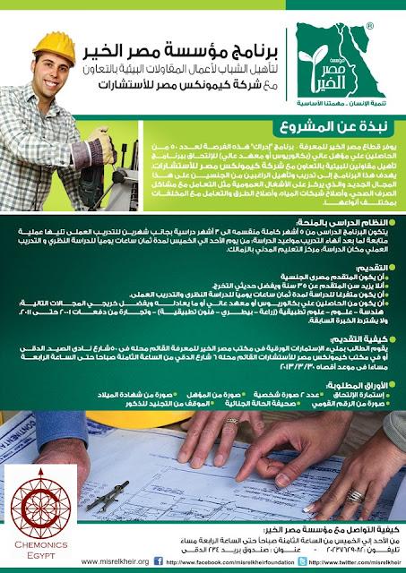 منحة مؤسسة مصر الخير لتأهيل الشباب لأعمال المقاولات البيئية 2013