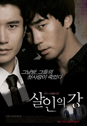 River of Murder aka Bloody Innocent (2010)