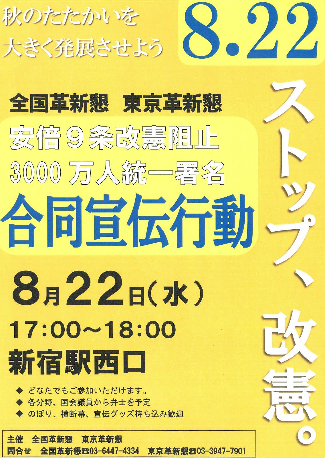 8月22日全国革新懇・東京革新懇合同大宣伝 午後5時~6時新宿駅西口
