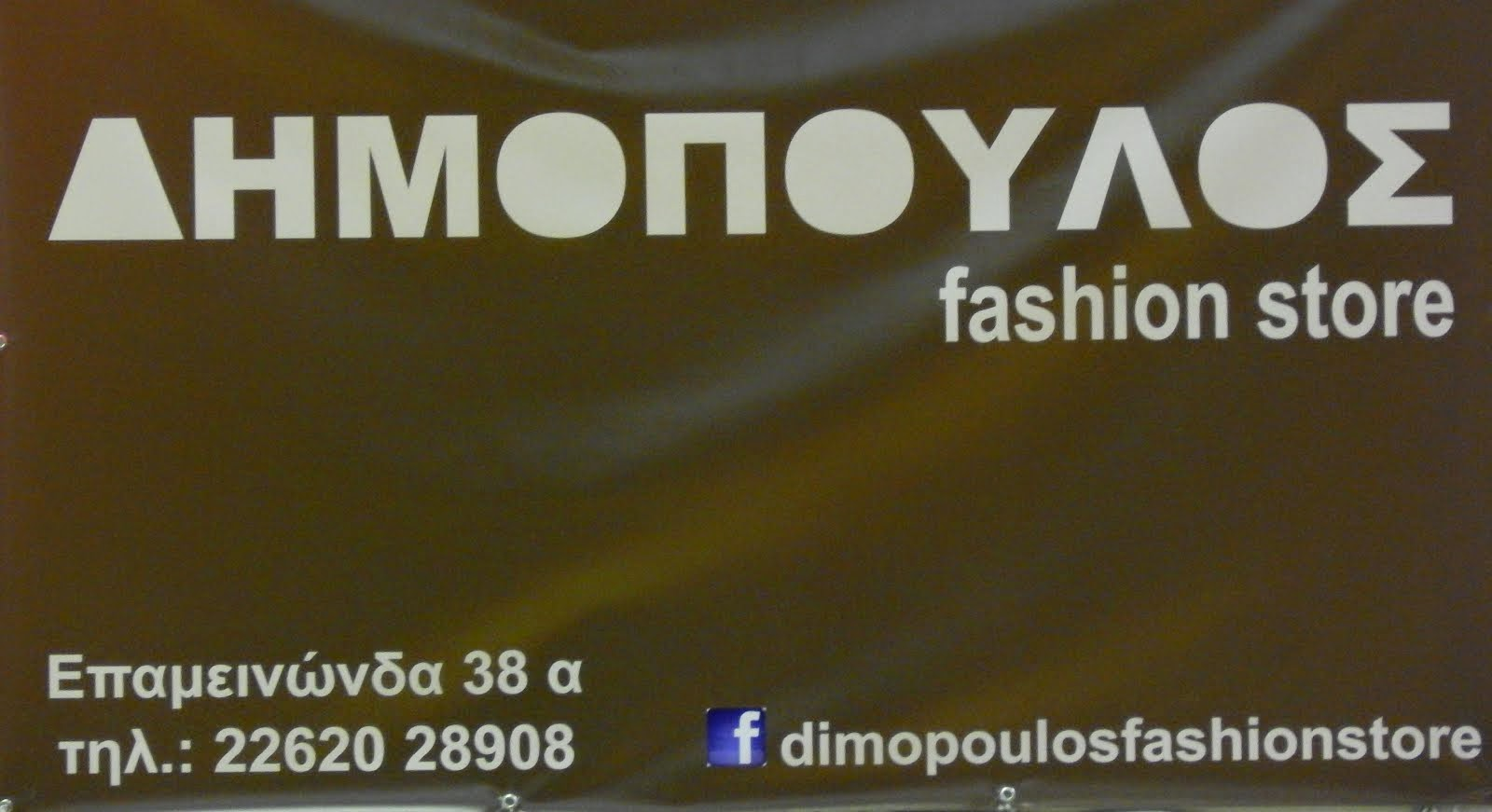 ΔΗΜΟΠΟΥΛΟΣ FASHION STORE