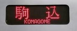 東京メトロ南北線 駒込行き 9000系(H26.3で平日運行廃止)