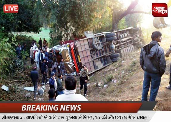 Hoshangabad-culvert-fell-from-a-bus-of-the-wedding-15-deaths-25-serious-injuries-होशंगाबाद बारातियों से भरी बस पुलिया से गिरी, 15 की मौत , 25 गंभीर घायल