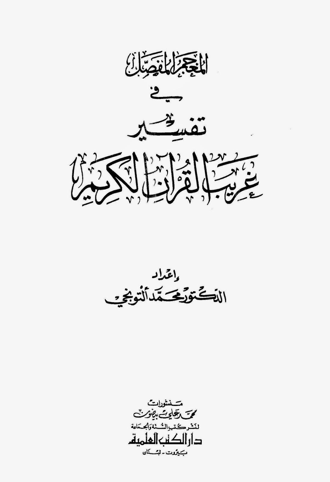 المعجم المفصل في تفسير غريب القرآن الكريم لـ محمد التونجي